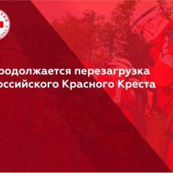 Продолжается перезагрузка Российского Красного Креста