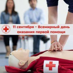 11 сентября – Всемирный день оказания Первой помощи