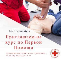 Приглашаем на курс по Первой помощи!