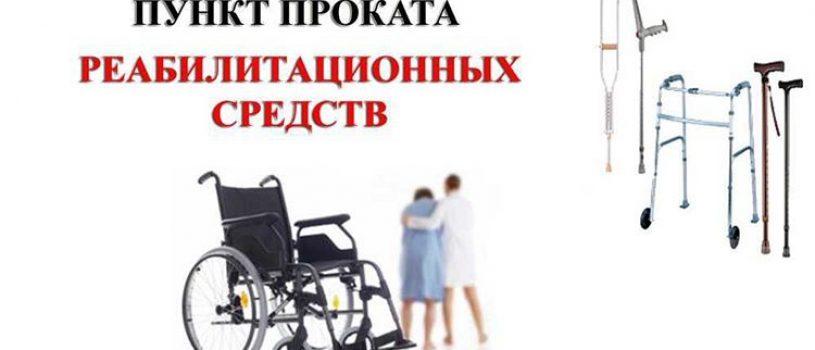 Пункт проката реабилитационных средств